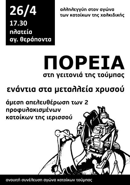 afisa_metala1730(1)