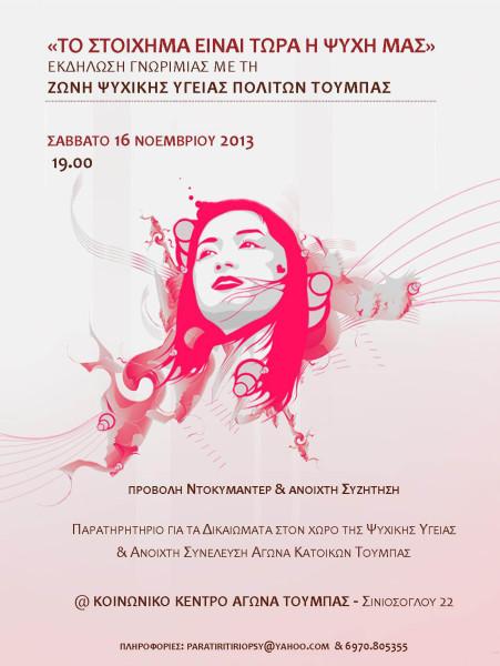 αφίσα για εκδήλωση Τούμπας